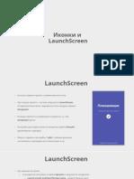 Иконки и LaunchScreen