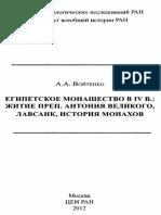 Египетское монашество в 4 в. Житие прп. Антония Великого, Лавсаик - А.А. Войтенко.pdf