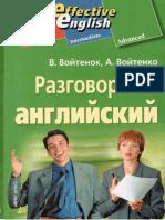 voytenok_v_v_voytenko_a_m_razgovornyy_angliyskiy.pdf