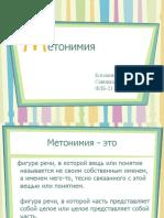 metonymy.pptx