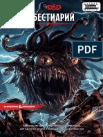 Бестиарий. Начало.pdf