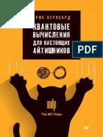 bernkhard_kris_kvantovye_vychisleniya_dlya_nastoyashchikh_ay.pdf