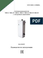 ЭЛВИН_ЭВП-9_с_электронным_управлением[1]