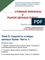 Занятие 3_Презентация