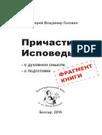 Fragment-Prichastie-Ispoved