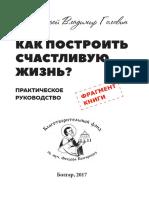 Fragment-KPSZh