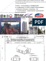 t8126947810 9967982654 STU Special Technical Conditions With the Use of Damping Pendulum Seismic Insulation 272