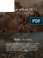 Награды войны 1812г..pptx
