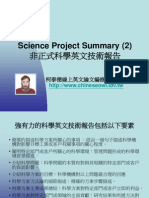 Science Project Summary(2)