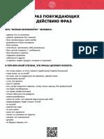 45 ФРАЗ ПОБУЖДАЮЩИХ - Сидорова-1