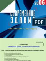 230411_E8631_spravochnik_sovremennoe_zdanie_konstrukcii_i_materialy.pdf