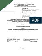 Stavropol krasnodar university of Minestry of internal affrairs