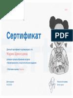 Sertifikat_TanyaDizayn