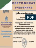 Forum_FizikovEV_But