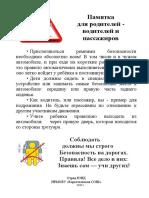 pamyatka_dlya_roditely