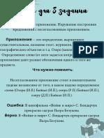 Teoria_dlya_8_zadania