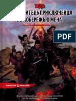 D&D 5e [Ru] Sword Coast Adventurers Guide (Notabenoid) v1.0