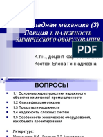 ПМ Лк 1 Надежность.ppt