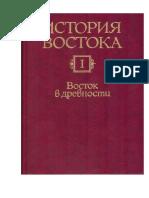 Istoriya Vostoka Tom 1 Vostok v Drevnosti 2002
