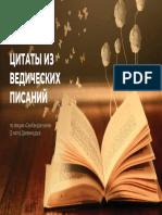 Цитаты из ведических писаний Sambandha_2_2019.pdf