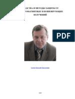 [2005] Грачёв Н.Н. Средства и методы защиты от электромагнитных и ионизирующих излучений
