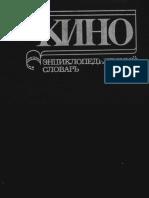 Юткевич С.И. (Ред.) Кино. Энциклопедический Словарь