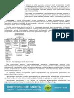 Сети электросвязи _ Классификация служб электросвязи