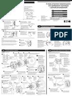 Clutch Fitting Instructiions Manual 15-5 Russian -1