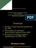 01 ПРЕЗЕНТАЦИЯ Христианская Архитектектура От Истоков к Романике