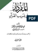 Al Mufradat fi Gharib Al Quran