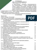 Шалимова К.В. - Физика полупроводников. М., Энергоатомиздат, 1985. - 392 с., ил.