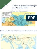 Хозяйственная жизнь и политическая карта!