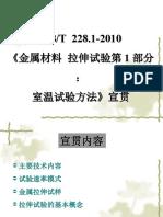 GBT228.1-2010杆侊윗