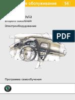 Pps Sk 054 Skoda Octavia 2 Electro Rus