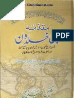 Muqadma Ibne Khalidoon