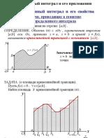 Лекция Определенный Интеграл и Приложения