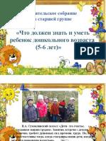 родительское собрание с ст.гр.