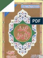 Taleemate Quran Majeed