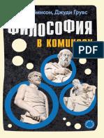 Робинсон Дэйв - Философия в Комиксах