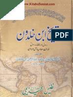 Tareekh Ibne Khuldoon(Part 1)