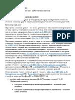 Практика 24 1С ДК Переоценка Для 3БН