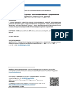 Metodiceskie_podhody_prognozirovania_i_upravlenia_