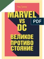 Таккер Рид - Marvel vs DC. Великое Противостояние Двух Вселенных