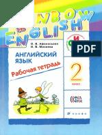 Афанасьева О.В.,  Михеева И.В.-Rainbow English. Английский язык. 2 класс  рабочая тетрадь- 2015