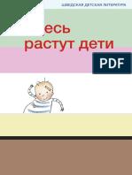where-children-grow-russian