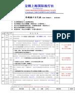 日本6日游特价JPS025