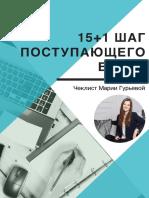 PDF-kniga_615+1_shag_postupayuschego_v_ssha._cheklist_marii_gurevoi2