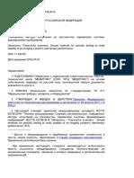 Методы испытаний УЗИ сканеров