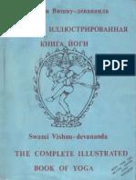 Vishnudevananda Svami - Polnaya Illyustrirovannaya Kniga Yogi 1988