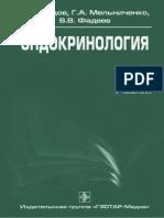 Endokrinologia Dedov I I 2012
